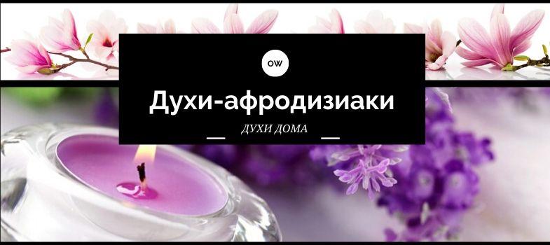 Духи-афродизиаки-готовые-рецепты-духов
