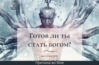 kak stat bogom 335x220 - Причина во Мне. Проверь: готов ли ты стать богом?