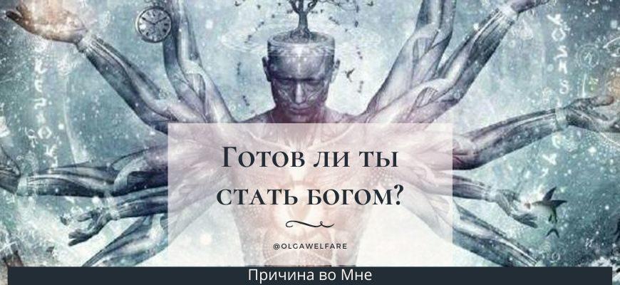 kak stat bogom 870x400 - Причина во Мне. Проверь: готов ли ты стать богом?