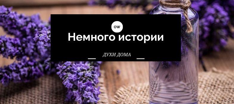 аромамагия ароматы