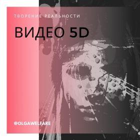 видео 5d