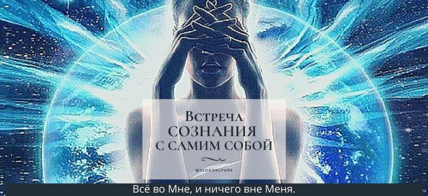 сознание встреча с собой