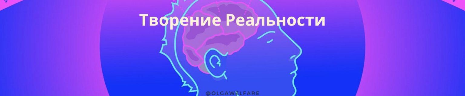 творение реальности курсы сознание