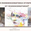Чем пневмосоматика отличается от психосоматики