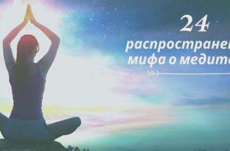 24 распространенных мифа о медитации